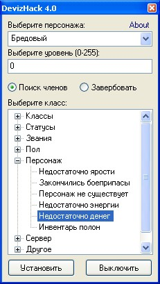 http://dinmaite.narod.ru/Pics/DevizInterface.jpg
